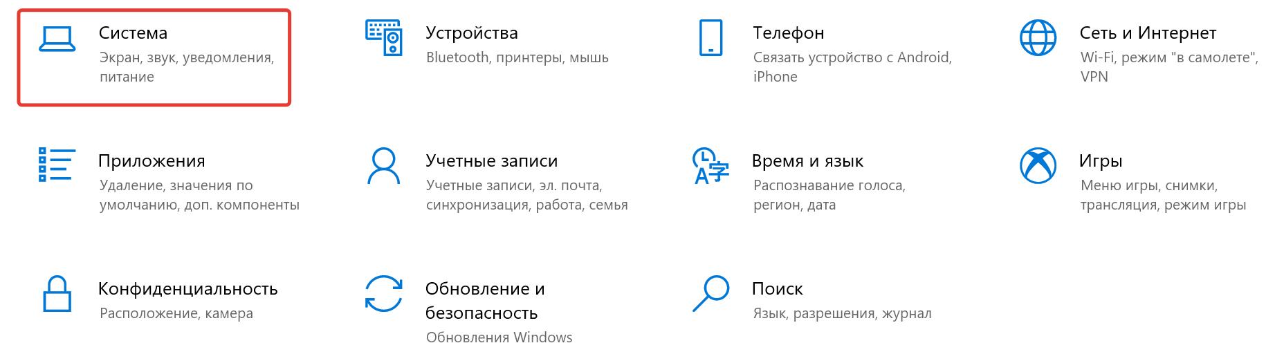 Открываем системные настройки Windows 10