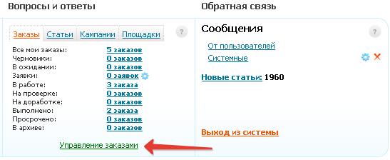 Управление заказами на etxt.ru