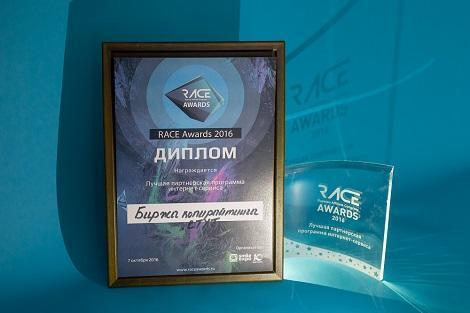 Диплом Race Awards eTXT
