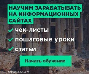 Курсы Пузат.ру