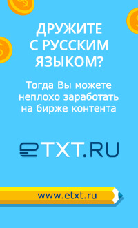 etxt ru биржа копирайтинга